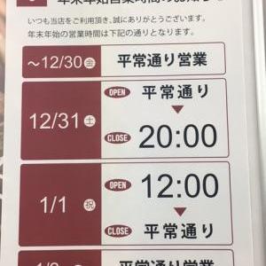 ♪営業時間変更のお知らせ♪