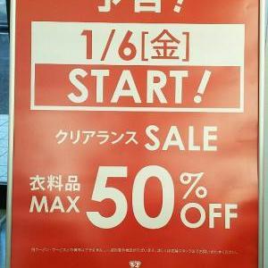 【予告】クリアランスセール!