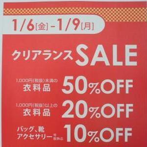 SALEのお知らせ&商品入荷情報!