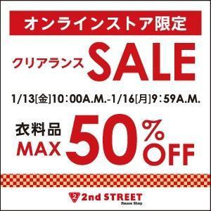 online sale start!!!