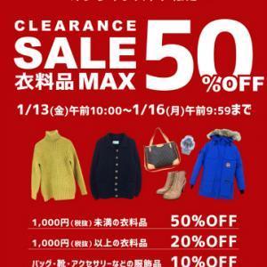 online sale 開催中!