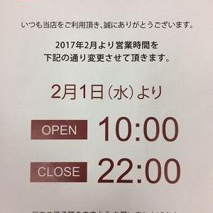 営業時間変更のお知らせ。
