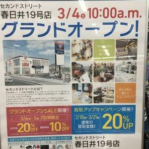 新商品入荷&新店舗オープン!