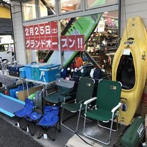 ★☆★セカンドアウトドア新店舗のご紹介★☆★