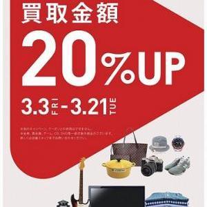 ★春の買取20%UPキャンペーン★