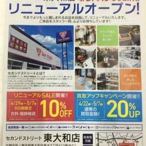 東大和店リニューアルオープンのお知らせ