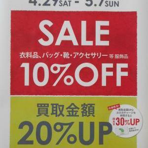 ★GWセール&買取UPキャンペーン告知★