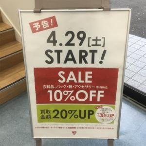 キャンペーン告知 商品紹介