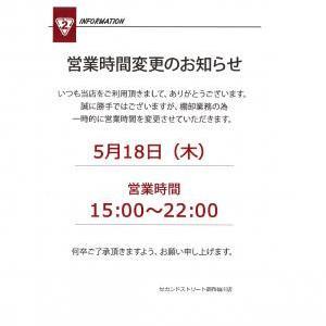 □営業時間変更のお知らせ