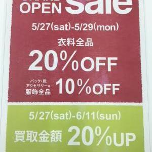 八日市店リニューアルオープンです!