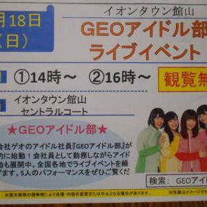 本日、GEOアイドル部イベント開催!