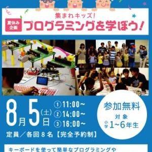 夏休み特別企画イベント