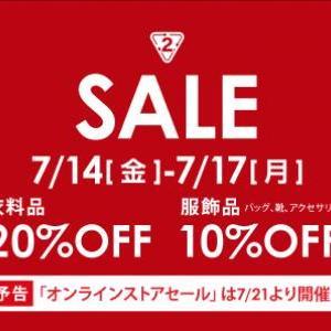 SUMMERSALEと買取UPのお知らせ!!!!!!!