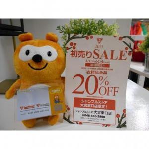 商品紹介&SALEのお知らせ
