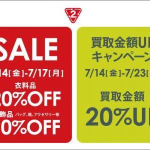 7月14日(金)セールスタート!!