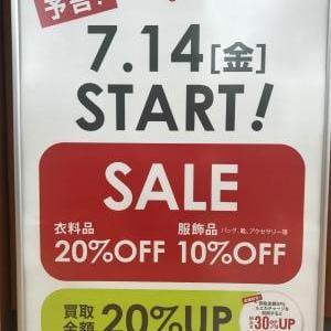 サマーセール&買取UPキャンペーン!