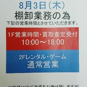【営業時間変更のお知らせ】