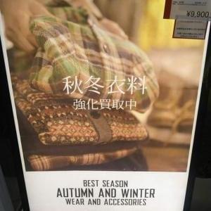秋冬強化買取中!