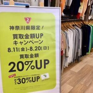 買取UP20日まで開催中!