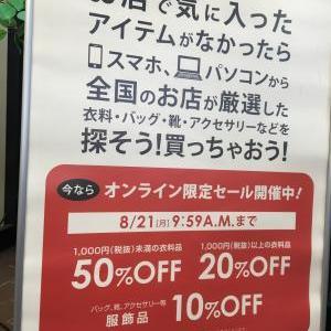 オンライン限定セール