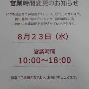 8/23 営業時間変更のお知らせ