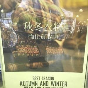 秋冬物&暖房機器大募集♪