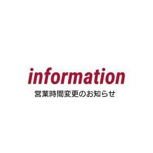 !営業時間変更のお知らせ!