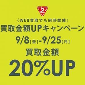 買取UPキャンペーン★★★