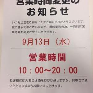 営業時間変更のお知らせ!