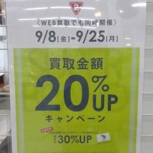 買取金額UP中!