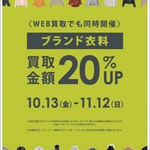 オススメ商品紹介と買取UPキャンペーンのお知らせ