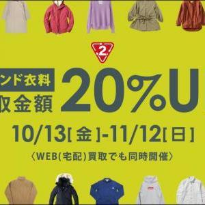 告知!【ブランド衣料】買取金額20%UP開催!