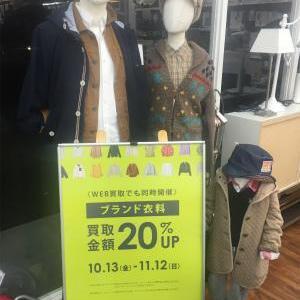 ブランド衣料募集中!
