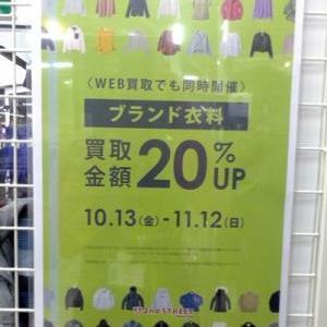 ブランド衣料買取強化中!