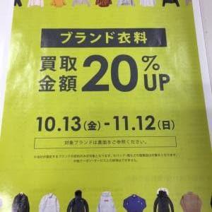まだまだ対象ブランド衣料買取金額20%UP中!!