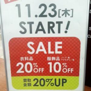 セールと買取アップ予告とおすすめ商品ご紹介