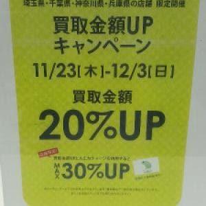 お買取り金額UPキャンペーン!!!