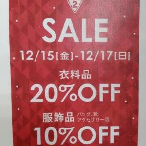 クリスマスセール!&営業時間変更のお知らせ!