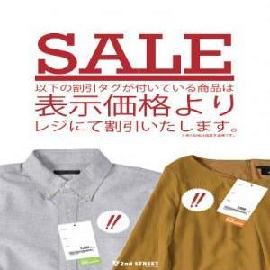 冬物最終処分セール開催中!!