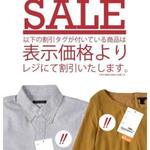 ☆冬物衣料・服飾品SALE☆