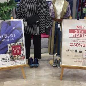 ~指定ブランド服飾品 買取UPキャンペーン~