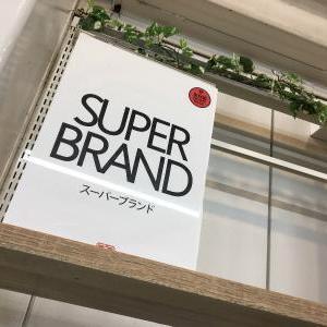 ☆買取UP情報&お財布祭り☆