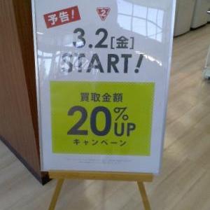 【3/2より】買取アップキャンペーンを実施致します!