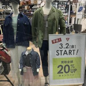 3月2日から買取20%UP開始