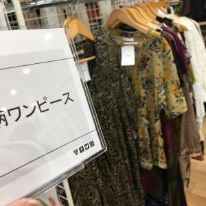☆買取UP告知&女性必見入荷情報☆