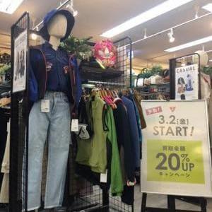 買取アップキャンペーンのお知らせ!