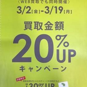 明日から買取UP開始!