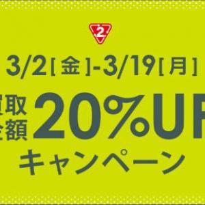 買取20%UPキャンペーン開催!!!!