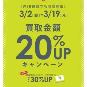 ★買取UP告知&服飾品紹介★