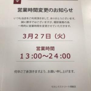 3月27日(火)の営業時間変更のお知らせ